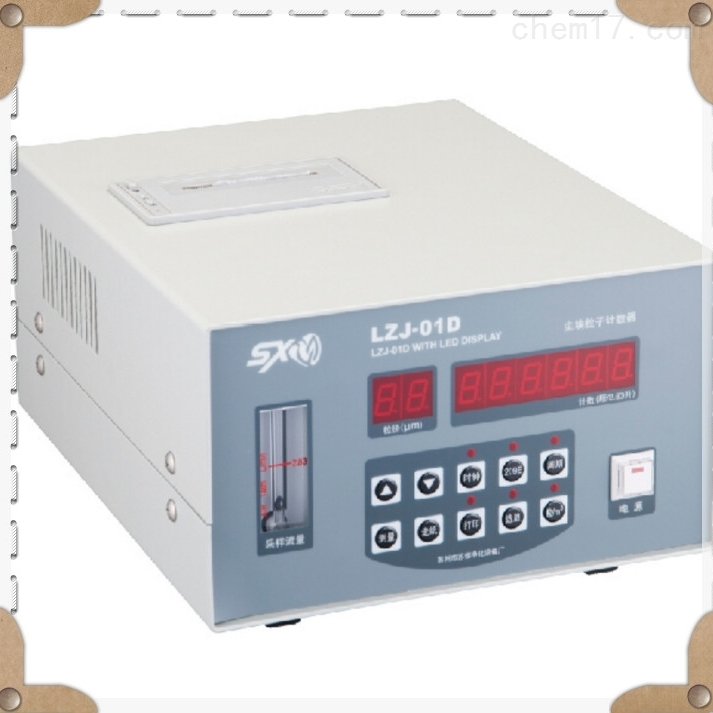 尘埃粒子计数器LZJ-01D-1