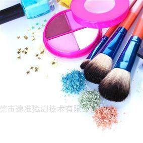 化妆品包材检测报告怎么办理?
