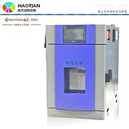 SMC-36PF汽配高低温环境老化试验箱