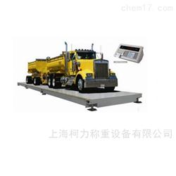 KL柯力SCS-100T出口式电子地磅汽车衡