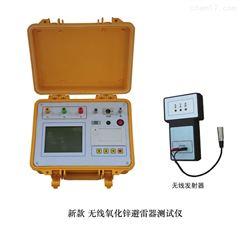 交流无间隙氧化锌避雷器带电测试仪