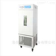 LRH-50CL低温培养箱