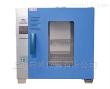 HYHG-Ⅱ-72/YHG-400-BS-II远红外干燥箱