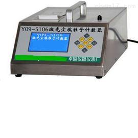 Y09-5106型100L激光尘埃粒子计数器