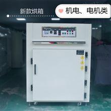 电子烘箱电子产品干燥箱热风循环烘箱厂家生产