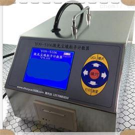 Y09-5106激尘埃粒子计数器