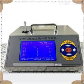 Y09-6LCD塵埃粒子計數器