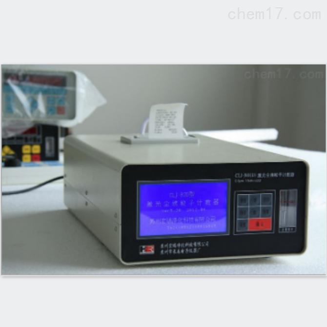 CLJ系列的激光尘埃粒子计数器