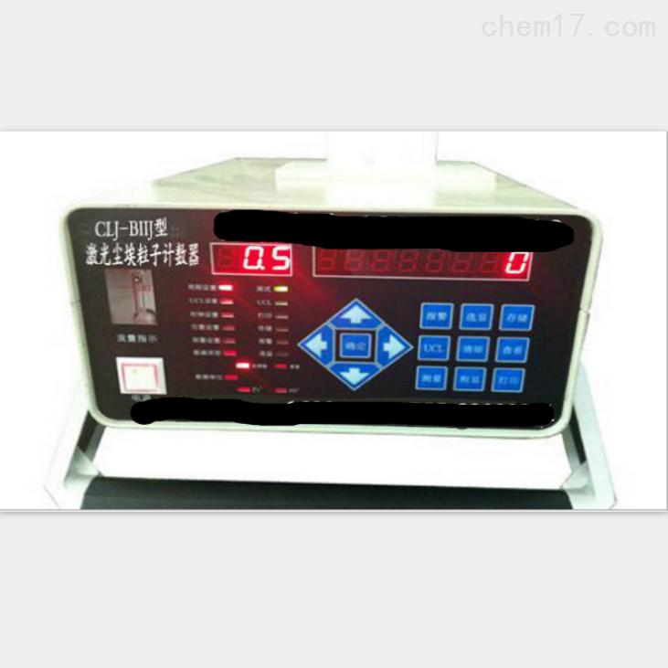 CLJ-BIIJ激光尘埃粒子计数器