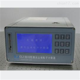 CLJ-3016激尘埃粒子计数器