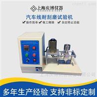 QB-8407汽车线耐刮磨试验机 线束耐摩擦测试仪