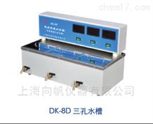 HDK-8D(DK-8D)电热恒温三孔水槽