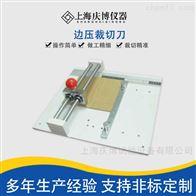 QB-86002纸箱边压取样器 纸板平面试样裁切刀现货