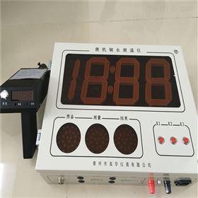 无线传输熔炼钢水测温仪