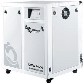 QWWJ-400全无油无水静音空压机
