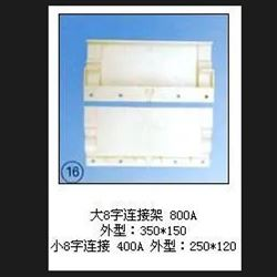 大8字连接架800A