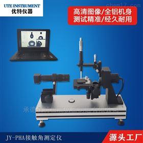 JY-PHa接触角测试仪优特直销厂家