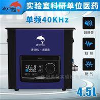 JM-05D-404.5L实验室超声波清洗机