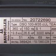 DSO 100-M35 CUL TEAO德國包米勒BAUMULLER電機