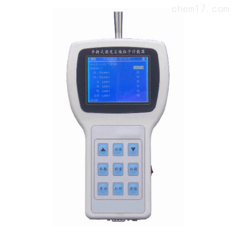 CSJ-3188手持式激光尘埃粒子计数器
