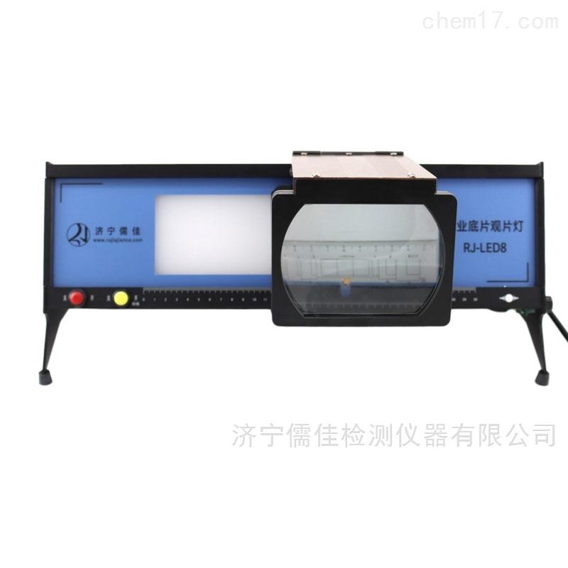 儒佳198000cd/㎡ 工业底片观片灯