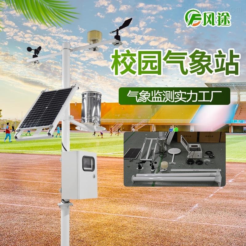 校园气象站常用的仪器