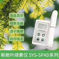 植物叶绿素检测仪SYS-SPAD-2/3/4/5