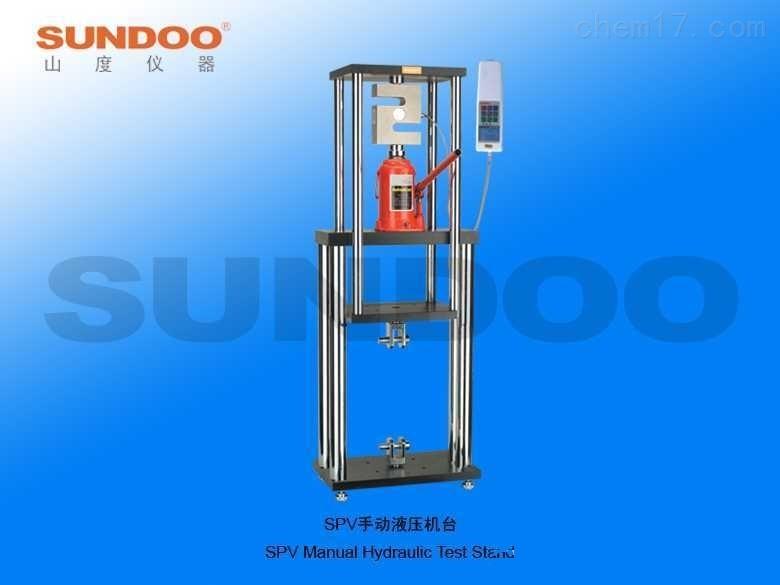 山度手动液压机台SPV-50K
