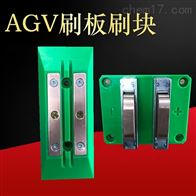 AGV20A充電裝置 刷板刷塊 充電碳刷