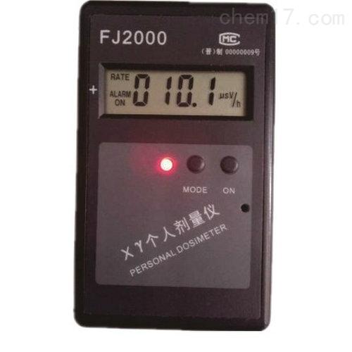 FJ2000手持式个人剂量报警仪(98g)