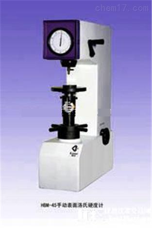 宁波联尔HRM-45型手动表面洛氏硬度计*