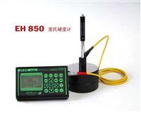 EH850便携式里氏硬度计
