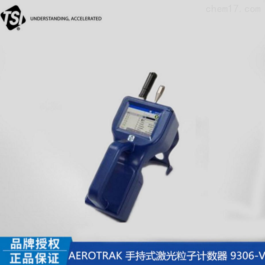 美国TSI 9306-V2手持式激光尘埃粒子计数器