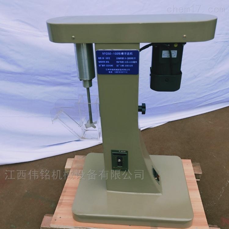 高校化验室用挂槽浮选机