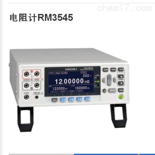 测温线RM3545电阻计日本日置HIOKI产品介绍
