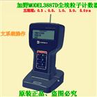 MODEL 3887D激光尘埃粒子计数器