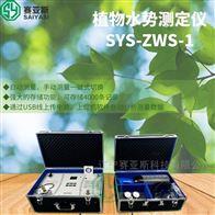 植物水势检测仪SYS-ZWS-1