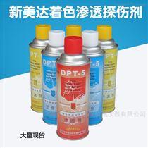 DPT-5新美达  着色渗透探伤剂