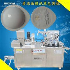 DPP-155果冻杯小布丁免洗面膜膏体灌装泡罩包装设备