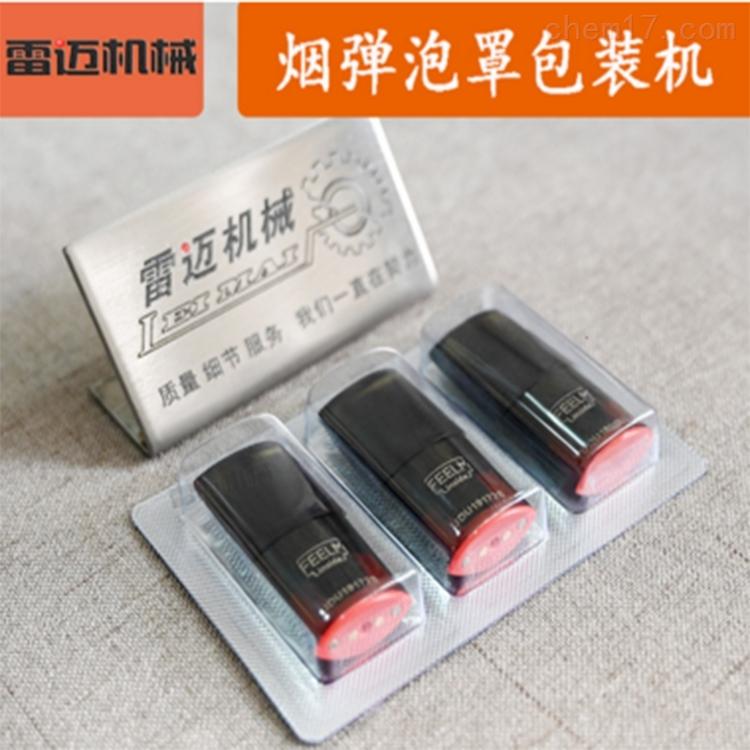 深圳雾化芯胶囊机中型分裂线烟弹胶囊泡罩机