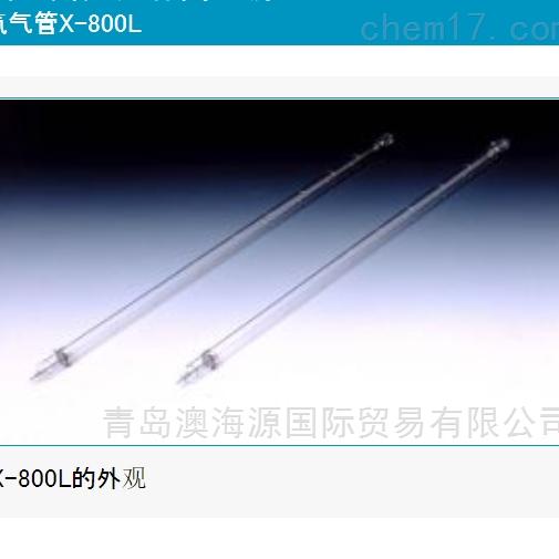 氙气管X-800L日本SUGAWARA菅原氙气频闪灯
