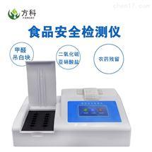 FK-SP05多功能食品安全快速筛检系统