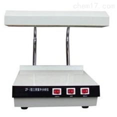 ZF1三用紫外分析仪