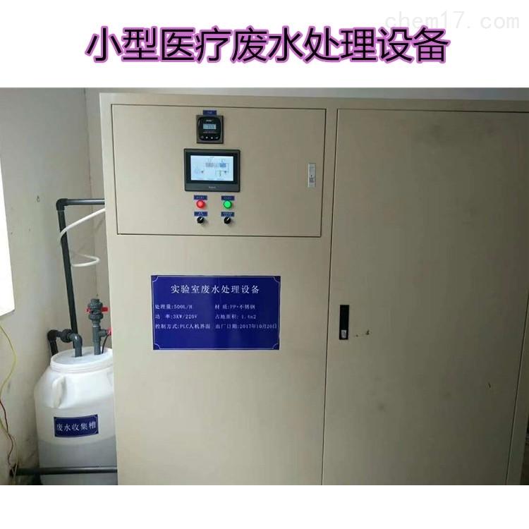 医疗实验室废水处理设备