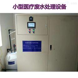 口腔门诊医疗废水处理设备方案