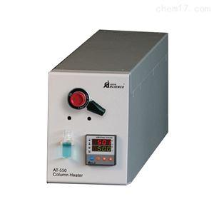天津奥特赛恩斯AT-550/AT-550C色谱柱柱温箱