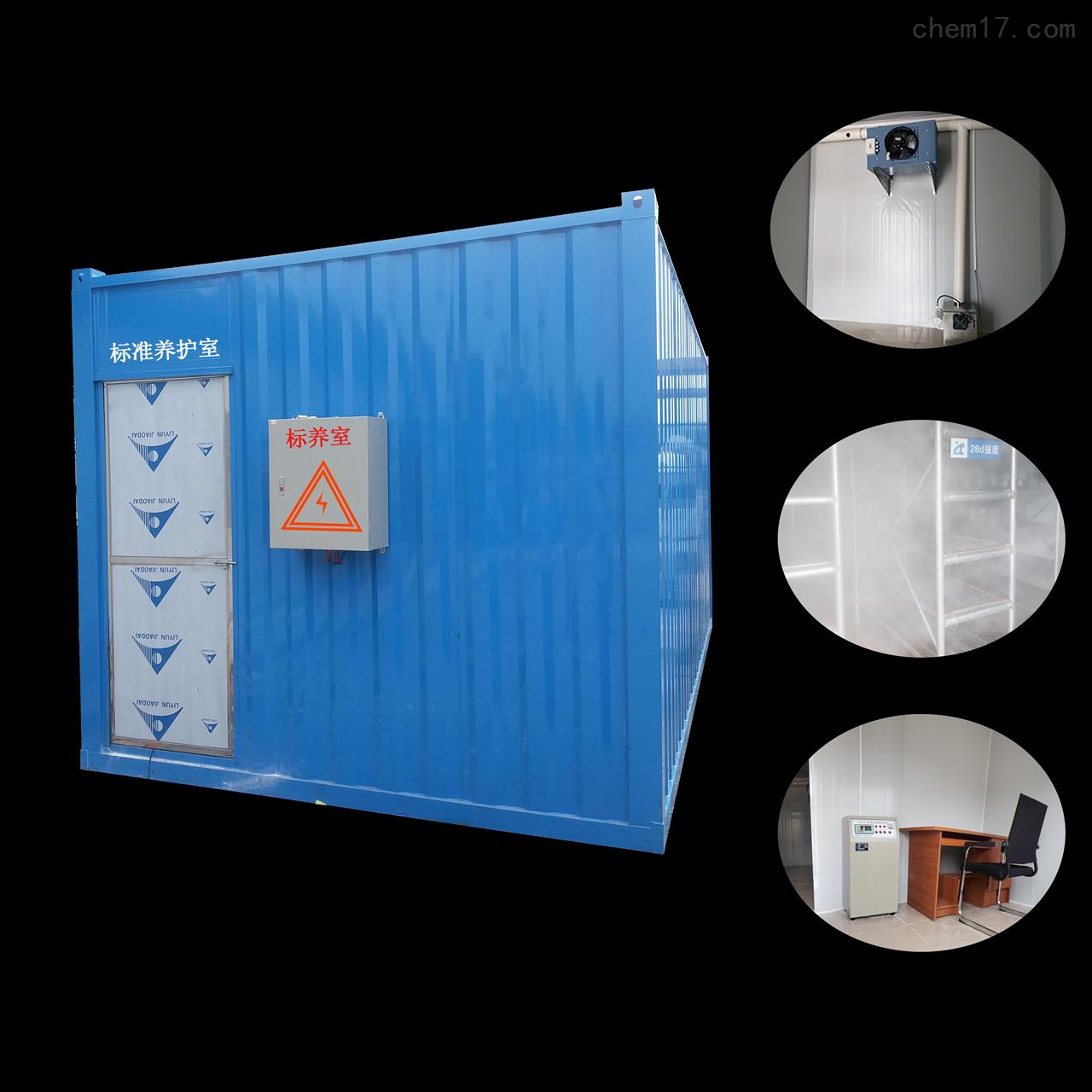 集装箱移动式养护室 水泥/混凝土标养室