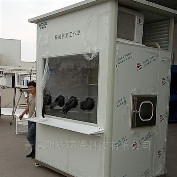 核酸采样工作站 核酸隔离采样箱LB-3315