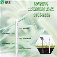 土壤剖面水分仪SPM-800S