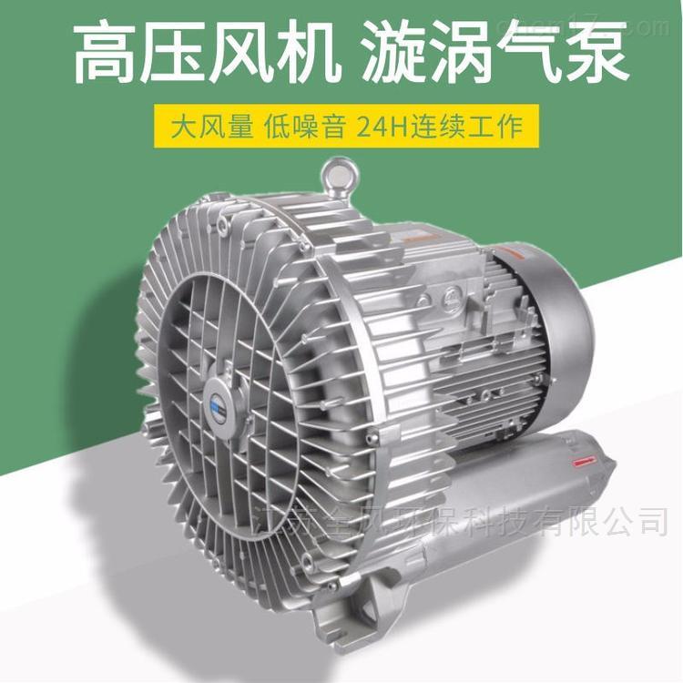 RB-91D-1 漩涡风机 生物发酵曝气